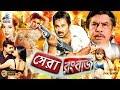 Shera Rangbaaz ( সেরা রংবাজ ) - Alexander Bo | Moyuri | Mehedi | Miju Ahmed | Bangla Full Movie