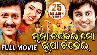 SUNA CHADHEI MO RUPA CHADHEI Odia Super Hit Full Film   Anubhav, Barsha   Sarthak Music