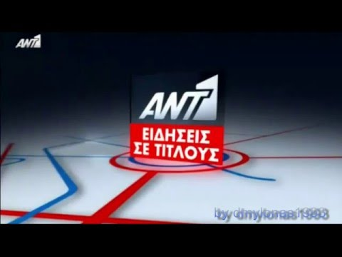ANT1 Cyprus Nightly News Titles 2013(?)-2015