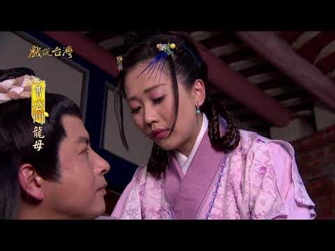 台劇-戲說台灣-曹公鬥龍母-EP 10