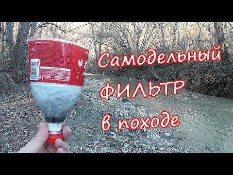 ♒ САМОДЕЛЬНЫЙ ФИЛЬТР для воды (эксперимент в походе) - очистка грязной воды от примесей