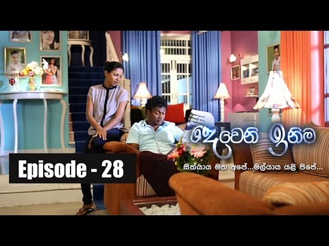 Deweni Inima | Episode 28 15th March 2017