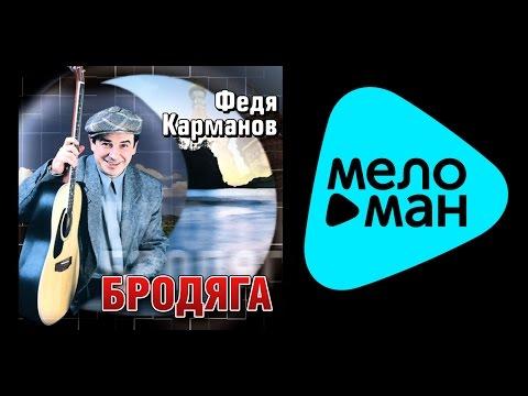 Федя Карманов - Шизо