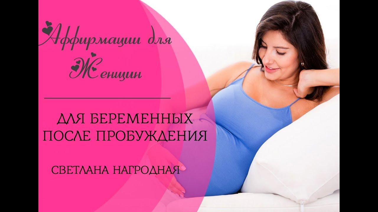 Все позитивное для беременных 10