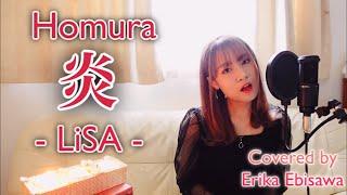 Cover Lagu - LiSA『Homura/炎』 【Cover 歌ってみた】