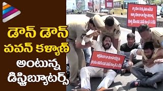 Sardaar Gabbar Singh Distributors Protest Against Pawan Kalyan | Katamarayudu Movie Controversy