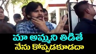 Pawan Kalyan Reacts On His Mother Recent Issues | Pawan Kalyan About His Fans |Pawan Kalyan vs Media