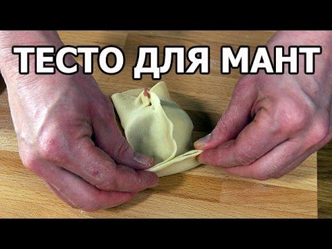 Как приготовить тесто на манты - видео