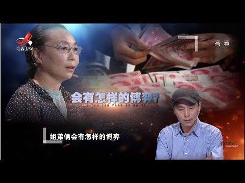 中國-金牌調解-20181004-一筆拆遷款引發姐弟矛盾弟弟不想再被姐姐管著