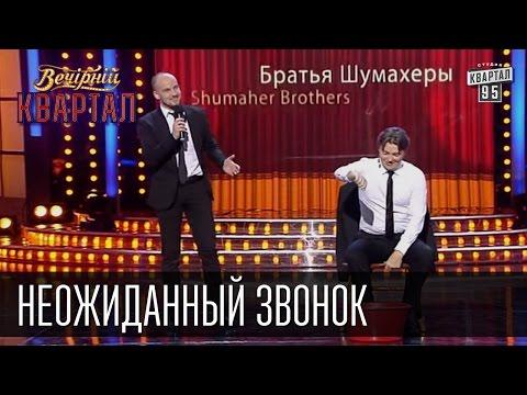 Братья Шумахеры - Неожиданный звонок | Вечерний Квартал 26.12.2015