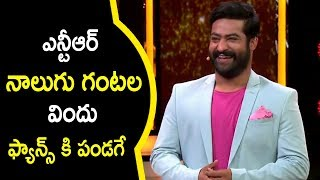NTR To Appear 4 Hours In Bigg Boss Telugu Grand Finale