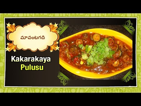 Kakarakaya Pulusu Preparation In Telugu(...