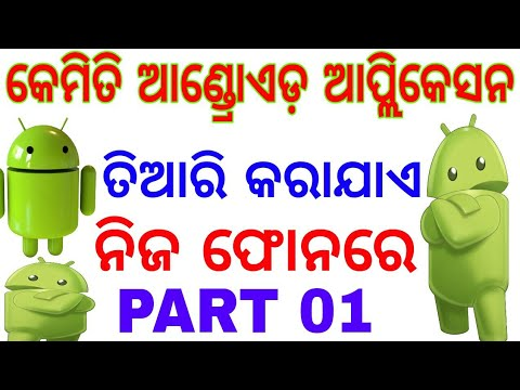Odia||how to make an end application by your Android smartphone