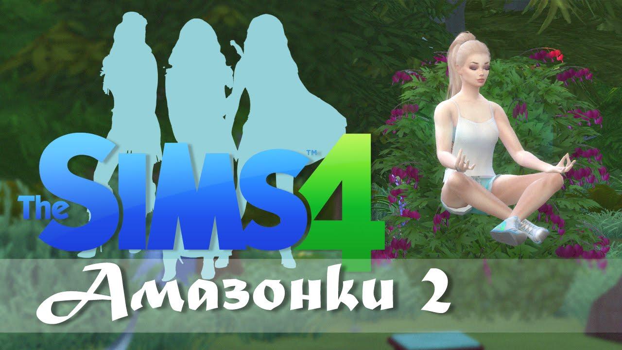ТАИНСТВЕННЫЕ УТЕСЫ !!! #2 The Sims 4 Амазонки - YouTube