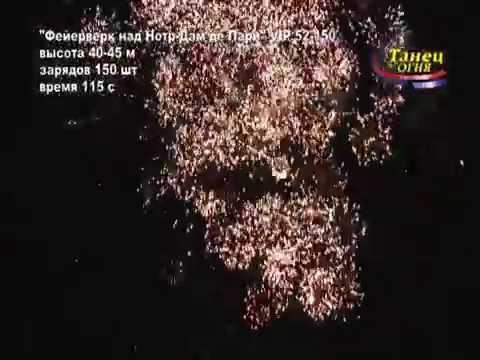 Фейерверк над Нотр Дам де Пари VIP 52-150