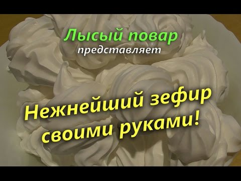 Вкусный зефир в домашних условиях | Лысый Повар