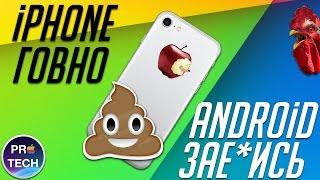 Не надо мне iPhone. Мнение владельца техники Apple