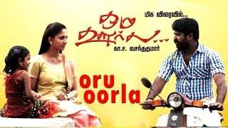 tamil new movies 2015 full movie |Oru Oorla | tamil new movies 2015 full movie