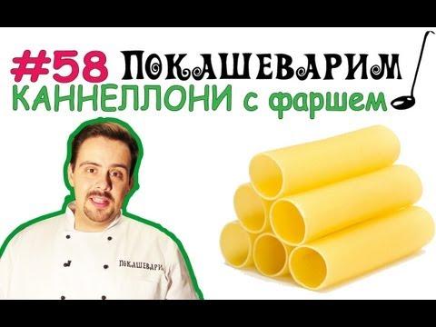 Как приготовить фаршированные макароны - видео