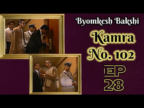 Byomkesh Bakshi: Ep#28 - Kamra No.102 video