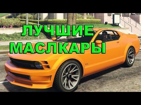 GTA Online - Лучшие МаслКары для гонок(топ,самый быстрый автомобиль)