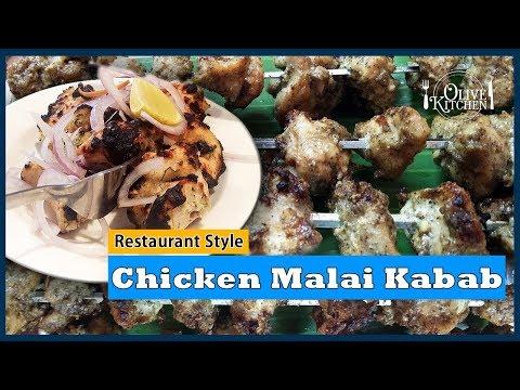 Chicken Malai Kabab in Restaurant Style - சிக்கன் மலாய் கபாப்