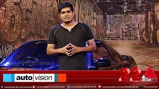 Auto Vision | Sirasa TV | 20th February 2021