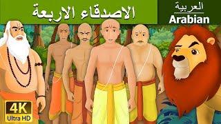 الاصدقاء الاربعة | قصص اطفال | حكايات عربية