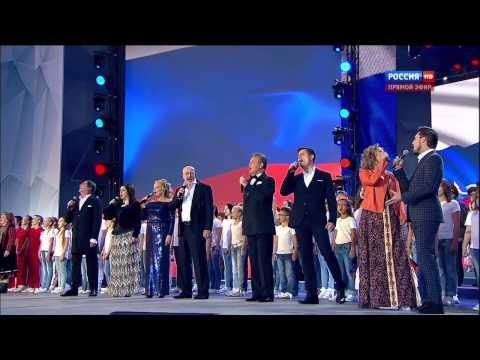 Праздничный концерт  От Руси до России 2015 ГИМН РОССИИ. Красная Площадь.