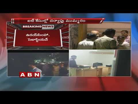 Vote For Note Case : IT Officers To Investigate Uday Simha, Sebastian Today | Updates | ABN Telugu