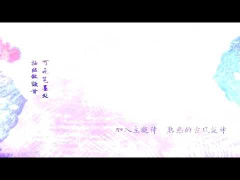 download lagu 【小曲兒】一首古風x和風的破殼記錄——三專偷跑《山僧》 gratis