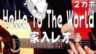 ■コード譜面■ Hello To The World  / 家入レオ Leo Ieiri ギターコード