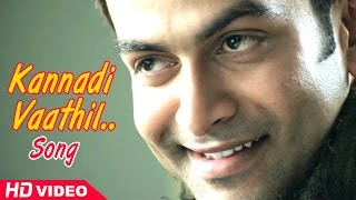 London Bridge - London Bridge Malayalam Movie | Malayalam Movie | Kannadi Vaathil Song | Malayalam Song | 1080P HD