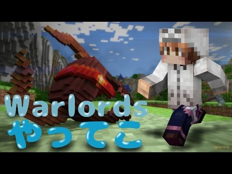 【Minecraft】WarLordsやってこ part1.5【ゆっくり実況】