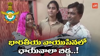 Tea Seller's Daughter Aanchal Gangwal Makes it to Indian Air Force | Madhya Pradesh | YOYOTV Channel