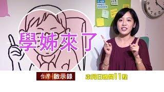 台灣啟示錄 全集20181111 國民學姊來了/史上最強網紅市長/甜美菜鳥助選員