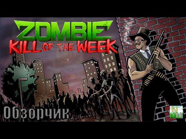 Руководство запуска: Zombie Kill of the Week – Reborn по сети