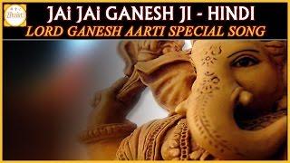 Jai Jai Ganesh Ji Hindi Super Hit Song | Hindi Devotional Audio Songs | Bhakti