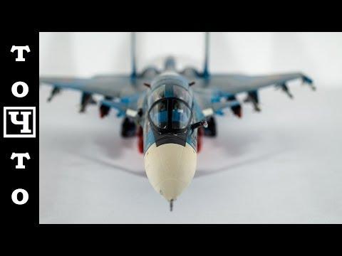 Авиамодель - Су-32