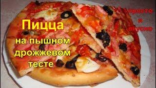Пиццы рецепты в домашних условиях без дрожжей 374