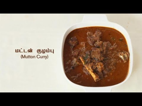 மட்டன் குழம்பு | Mutton Curry in Tamil | Mutton Gravy in Tamil