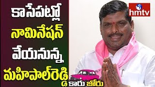 Gudem Mahipal Reddy Face To Face Over Nomination as Patancheru TRS Candidate | hmtv