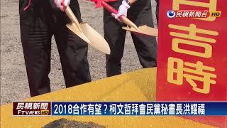 2018六都選舉合作有望?柯文哲昨日拜會長洪耀福「沒談到選舉」