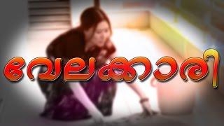 VELAKARI ( വേലക്കാരി )   New Release Malayalam Short Flim 2016