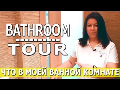 Что в моей ВАННОЙ КОМНАТЕ | BATHROOM TOUR