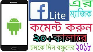 Facebook Lite Magic...  Colour Like&Comment..... [New Update 2018]== Tech Master