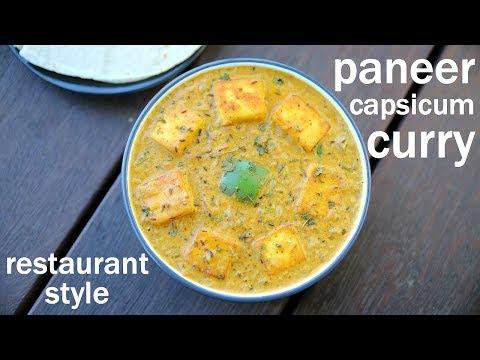 paneer capsicum recipe | पनीर शिमला मिर्च की सब्जी | paneer capsicum curry masala