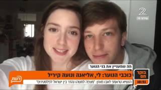 50 כוכבי הנוער המובילים בישראל: לי בירן, אליאנה תדהר ונועה קירל, מי עוד ברשימה?