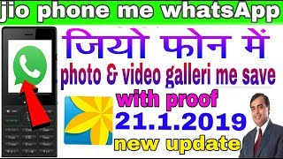 HOW TO DOWNLOAD WHATSAPP PHOTOS AND VIDEOS IN JIO PHONE .JIO PHONE WHATSAPP NEW UPDATE TODAY