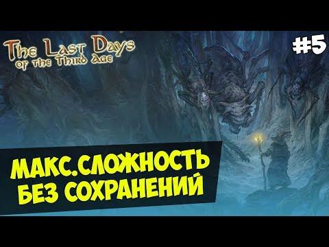 Mount&Blade:The Last Days Overhaul за Зло — IRONMAN(Макс.Сложность, Без Сохранения) #5